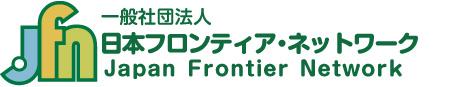 フロンティア・ネットワーク(JFN)