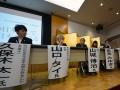 2018年 公開討論会/松元ヒロさんの一人芝居/新春賀詞交歓会が開催されました。